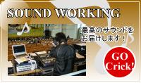 音楽企画、音楽制作、音響実施